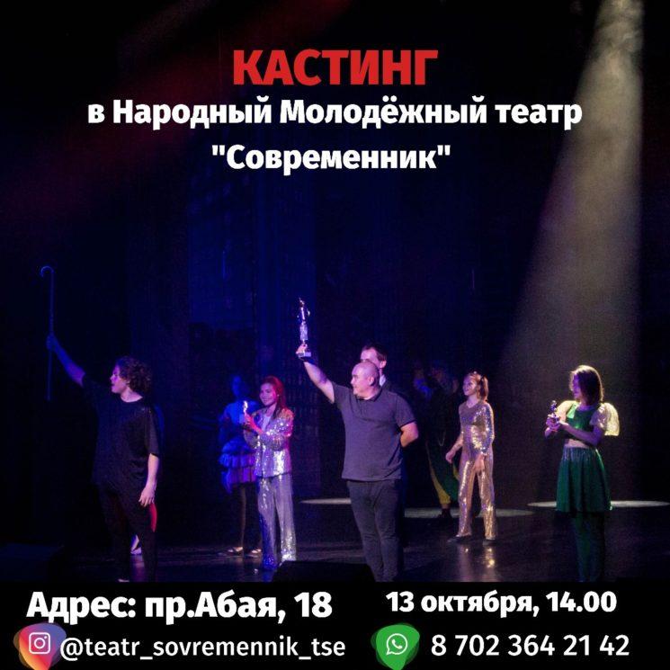 """Кастинг в народный молодёжный театр """"Современник"""""""