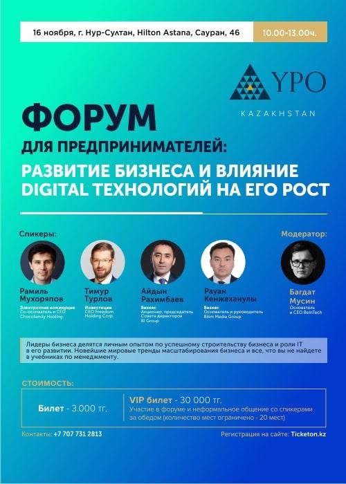ІІІ Молодежный форум YPO Kazakhstan