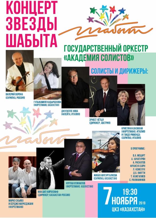 Гала-концерт конкурса исполнителей «Шабыт»