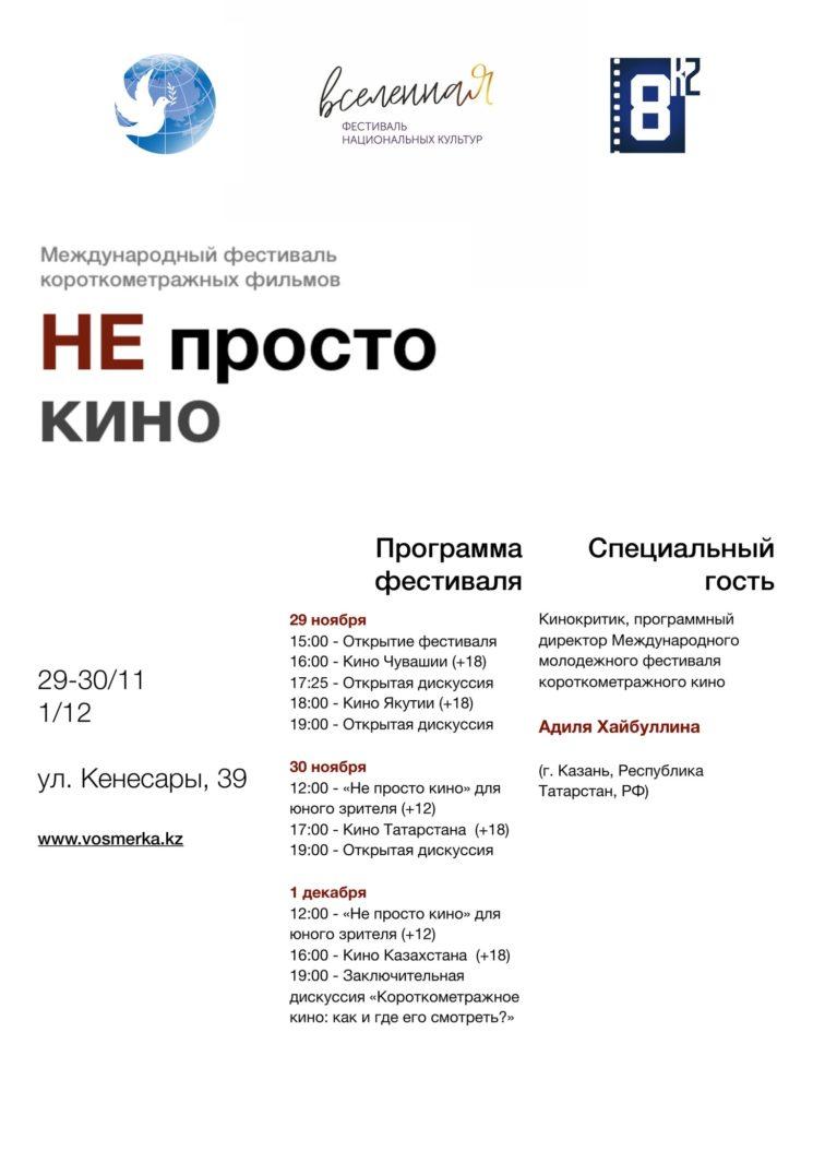 Фестиваль «Не просто кино»