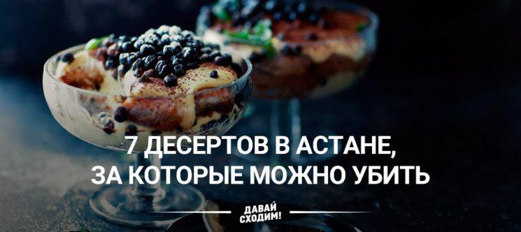 7 десертов в Астане, за которые можно убить