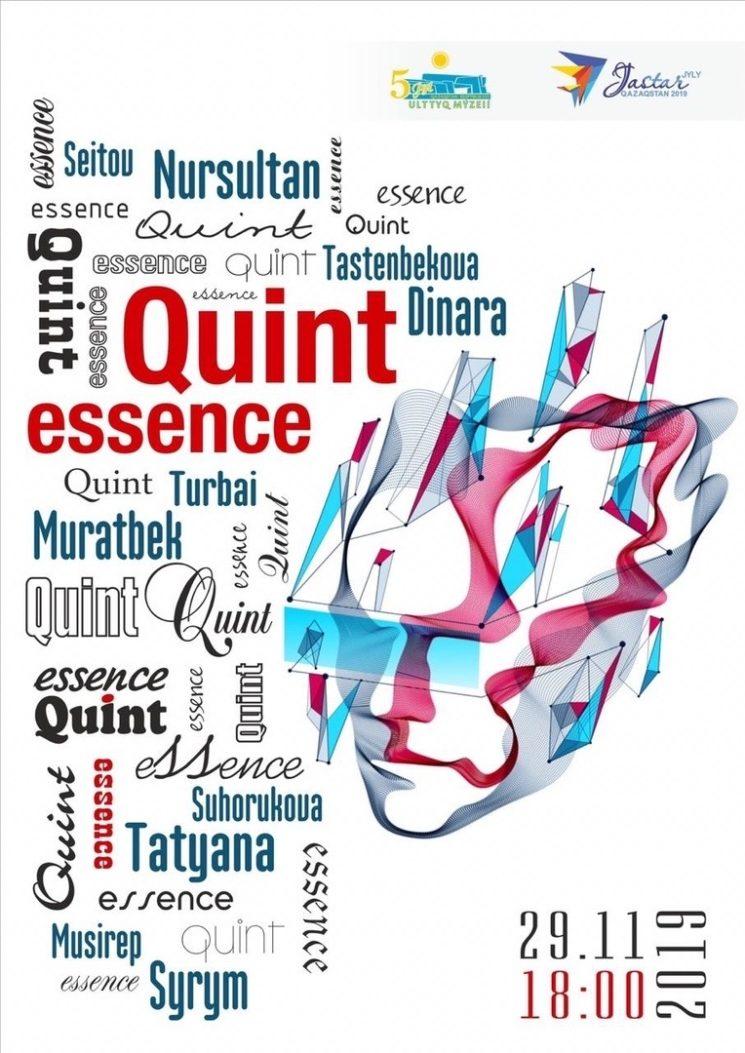 Групповая выставка «Quintessence»