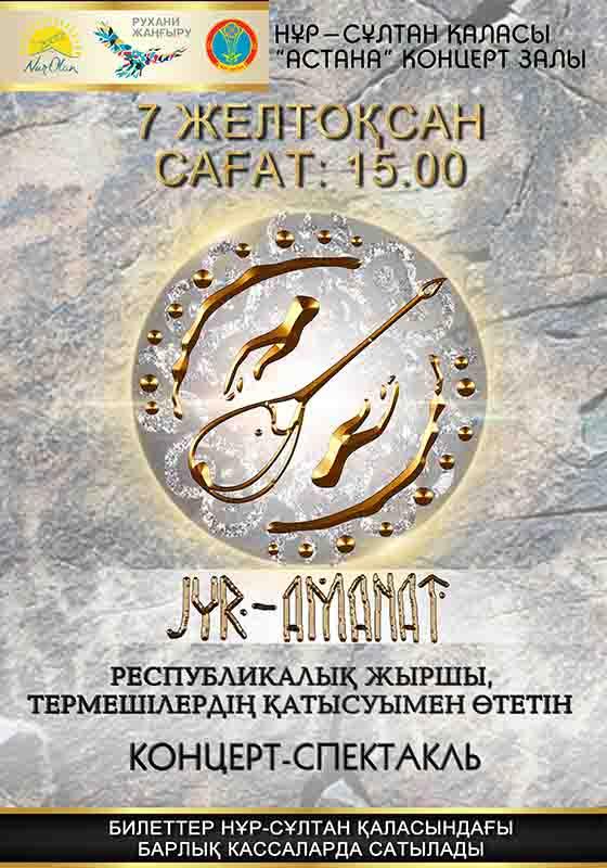 Концерт-спектакль Jyr-Amanat