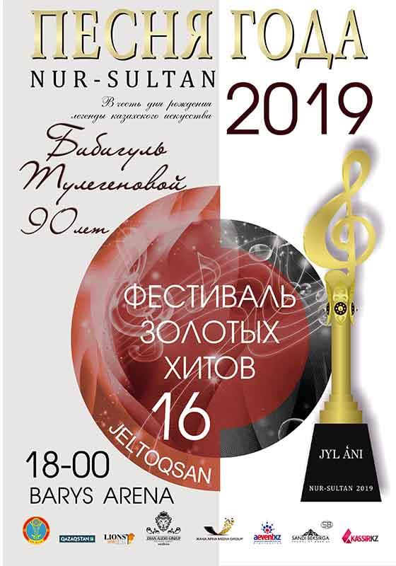 Гала-концерт Jyl Áni