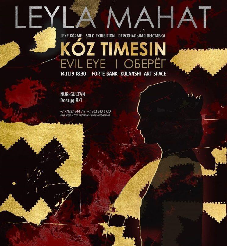 Выставка казахстанского художника Лейлы Махат