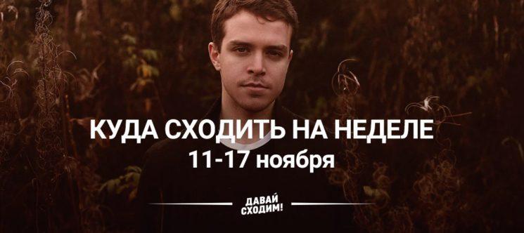 Куда сходить на неделе (11-17 ноября)