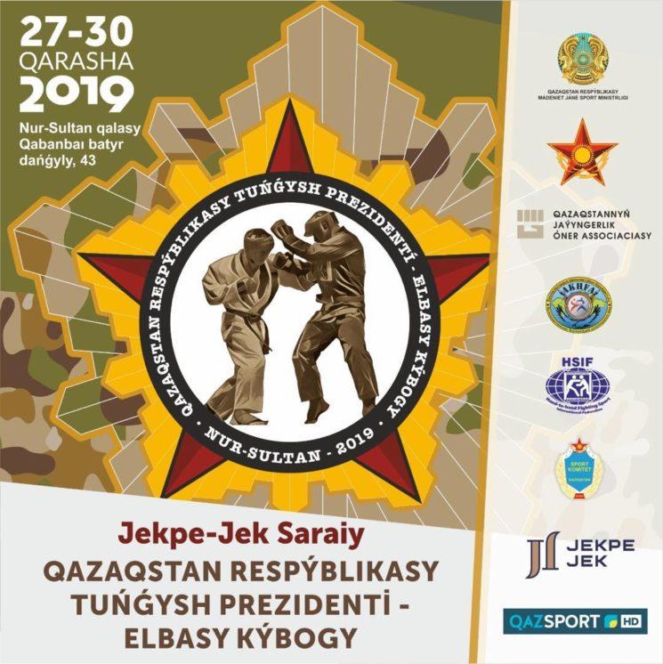 Международный турнир по рукопашному и армейскому бою