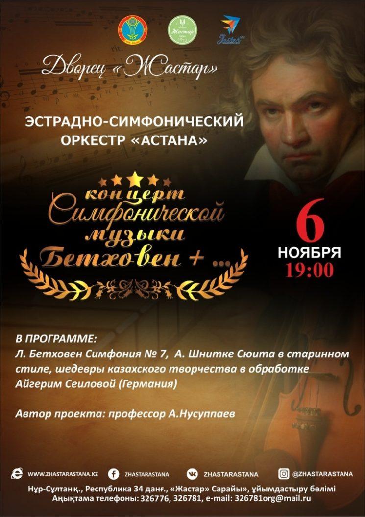 "Концерт симфонической музыки ""Бетховен +…"""