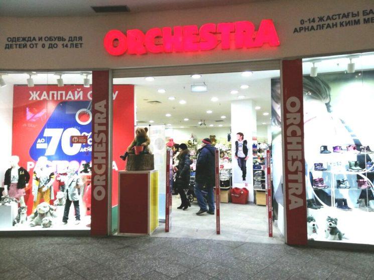 Где купить хорошие вещи для детей в Астане