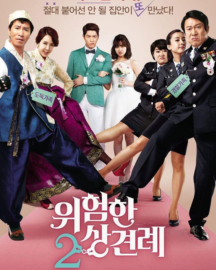 """Сеанс корейских фильмов: """"Горе-родственнички 2"""""""