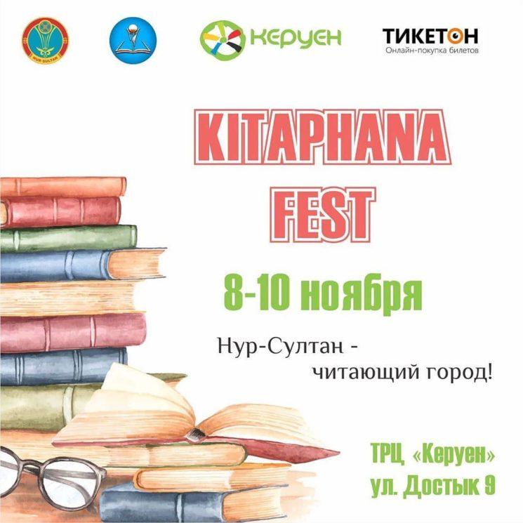 Фестиваль Kitaphana Fest