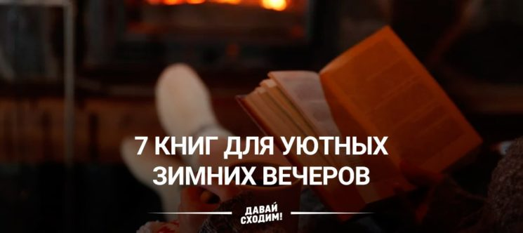 7 книг для уютных зимних вечеров