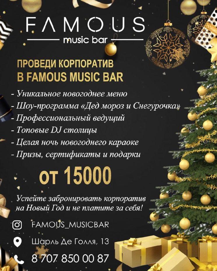 Новый год в Famous Music Bar