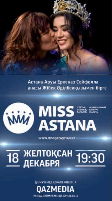15861u30705_miss-astana-2020