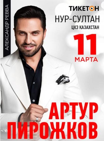 15921u30239_artur-pirozhkov-v-nur-sultane