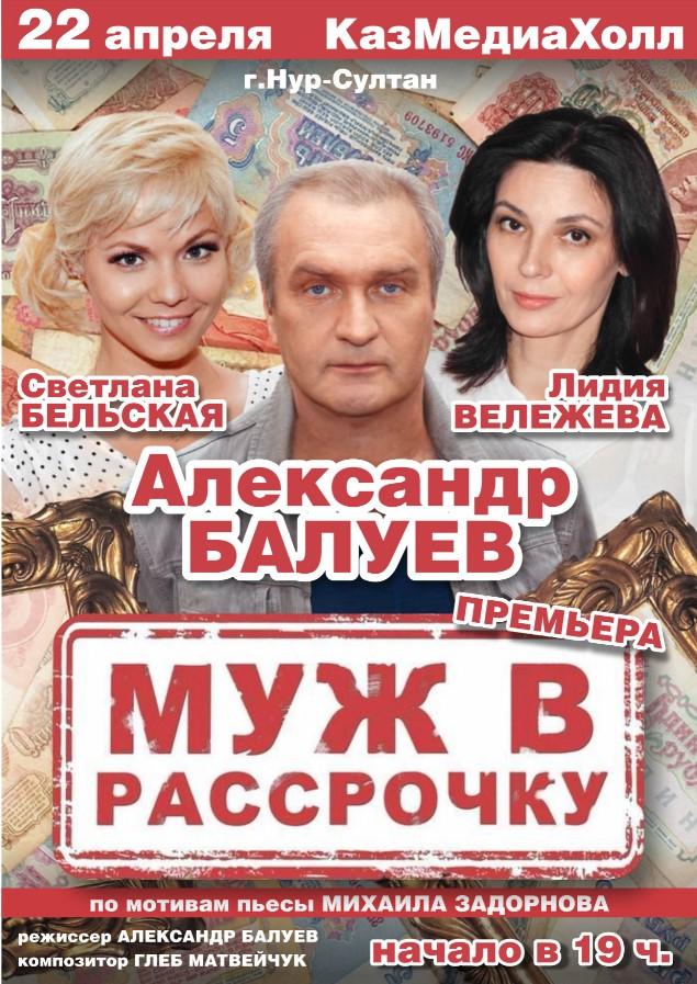 16201u30705_premera-komedii-muzh-v-rassrochku-v-nur-sultane