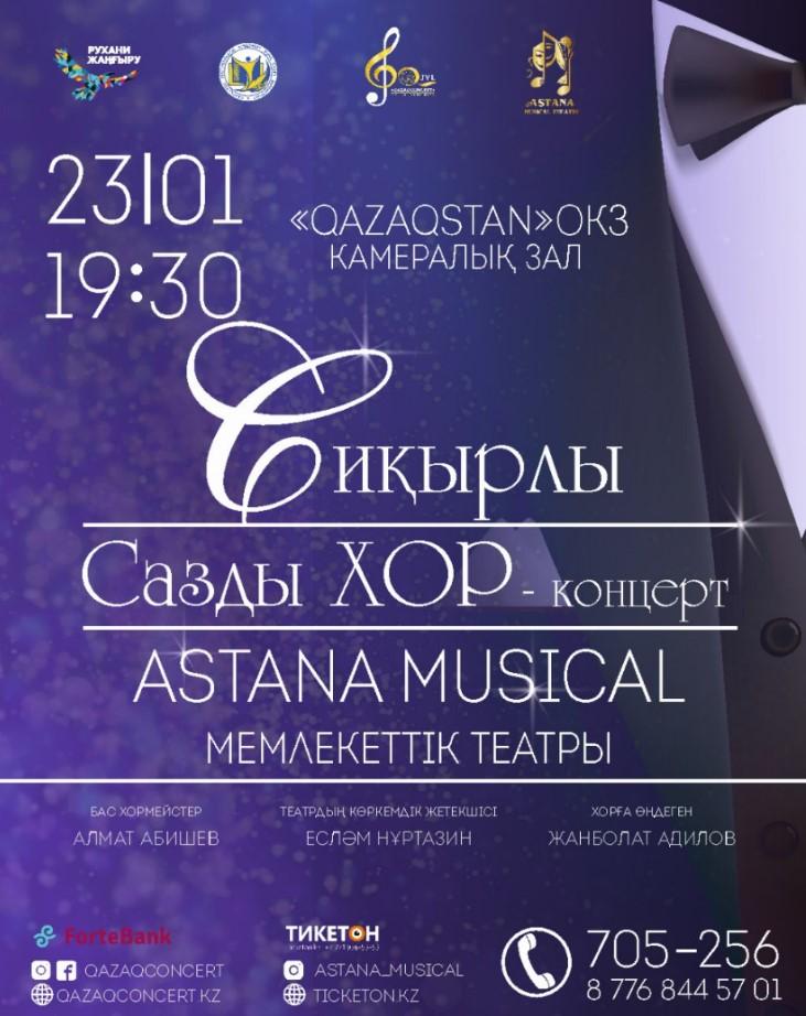 16297u30239_kontsert-teatr-astana-musical