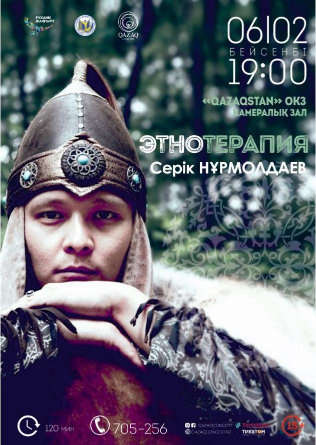 16789u52689_etnoterapiya-s-serikom-nurmoldaevym-ckz