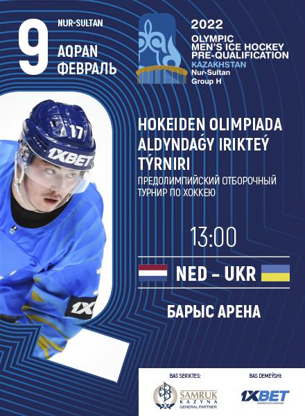 olimpiyskie-igrykvalifikatsiya-niderlandy-ukraina-090220