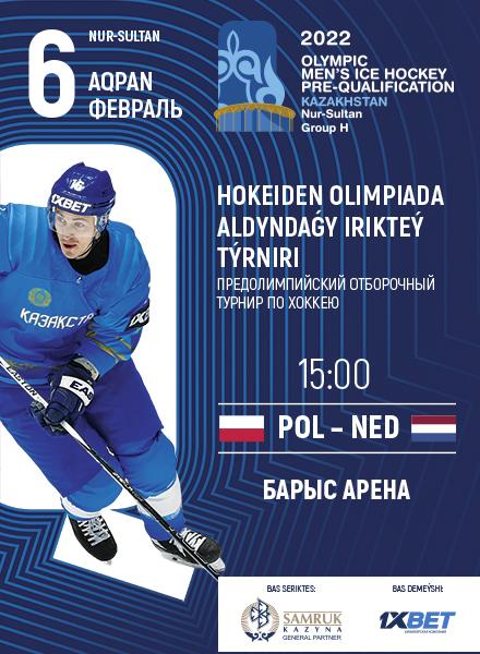 olimpiyskie-igrykvalifikatsiya-polsha-niderlandy-06022015-00