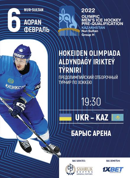olimpiyskie-igrykvalifikatsiya-ukraina-kazakhstan-0602201300