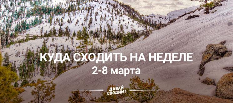 kuda-shodit-na-nedele-2-8-marta-3