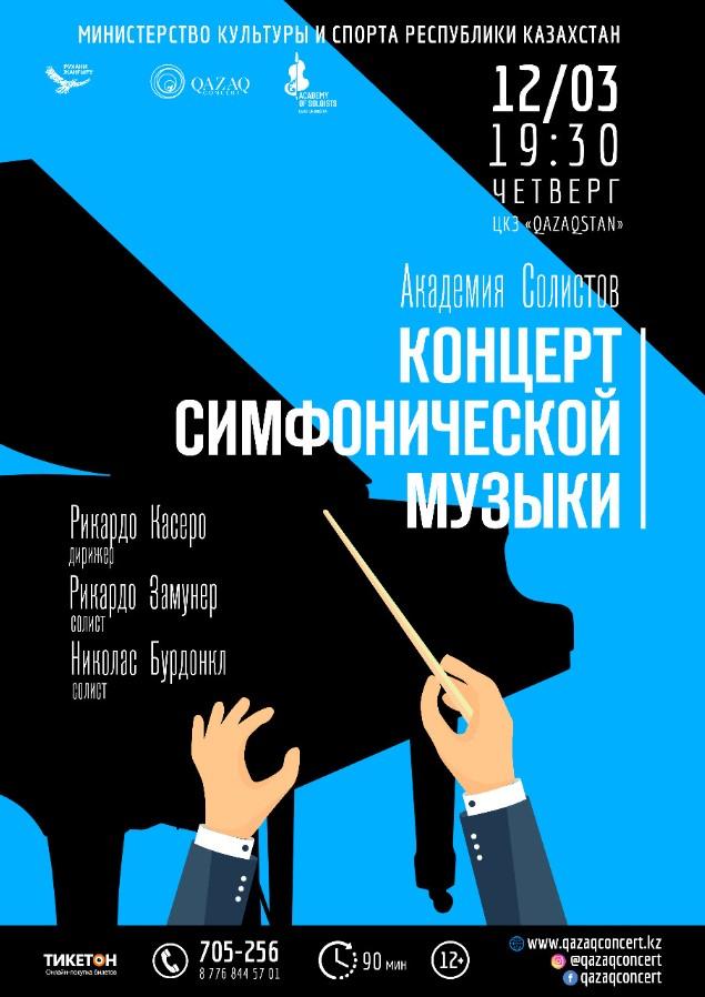 18049u30705_kontsert-simfonicheskoy-muzyki-12-marta-ckz