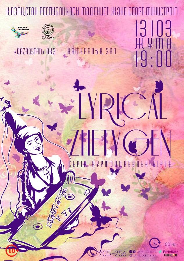 18051u30705_lyrical-zhetygen-tematicheskie-vechera-serika-nurmoldaeva