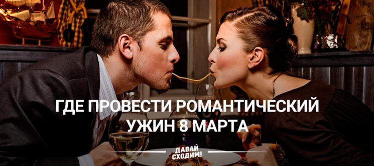 gde_provesti_romanticheskij_uzhin-1