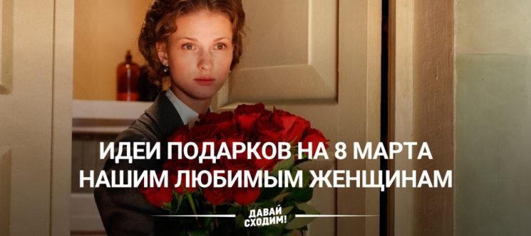 idei_podarkov_na_8_marta_nashim_lyubimym