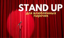 Stand up: Love show