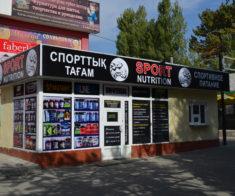 Магазин спортивного питания «Sport Line»