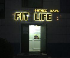 Фитнес-клуб «Fit life»