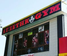 Тренажерный зал «Атлетик GYM»