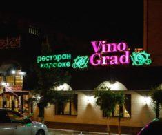 Ресторан-кафе  «Vino Grad»