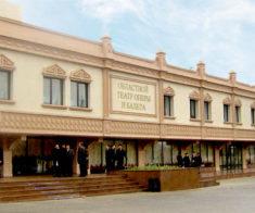 Областной театр оперы и балета