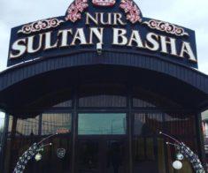 Ресторан «Nur Sultan Basha»