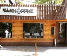 Кафе-бар «ЧАКНОРРИZ»