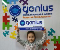 Международный Школа Развития Гениальности «Genius»