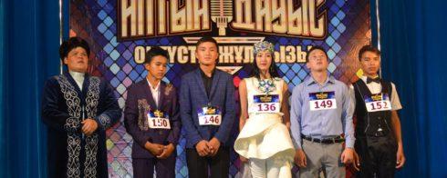 Гала-концерт конкурса «Алтын дауыс-2017»