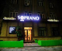 Караоке-бар Soprano