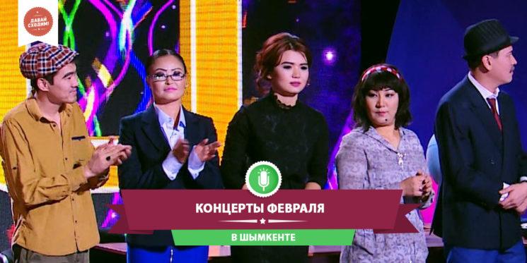 na-kakoj-kontsert-shodit-1080h540