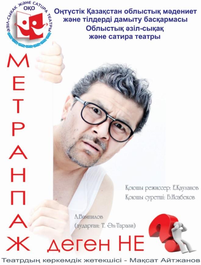 8319u15171_metranpazh-degen-ne1