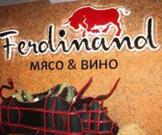 Ferdinand Мясо&Вино