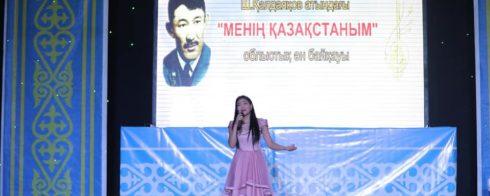 Гала-концерт конкурса имени Шамши Калдаякова