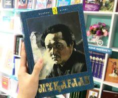 Открытие магазина по продаже книг на казахском языке