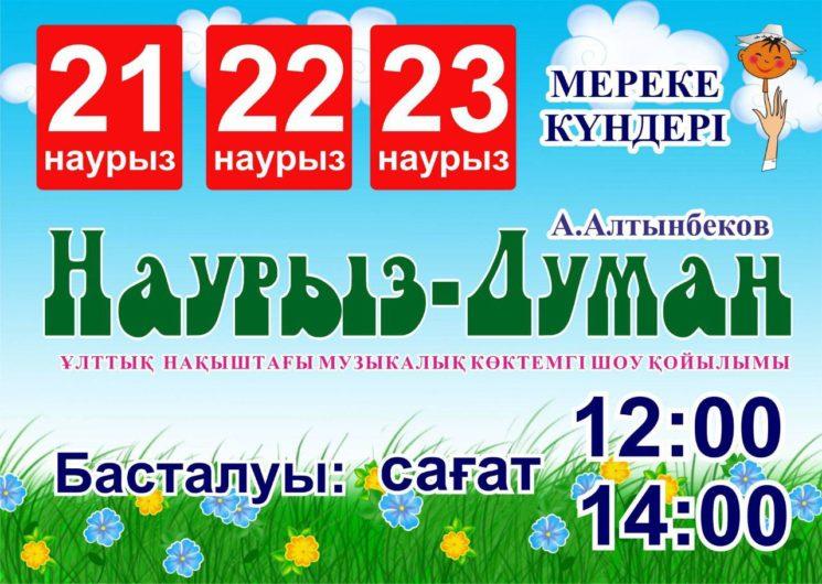 nauryz-duman-1