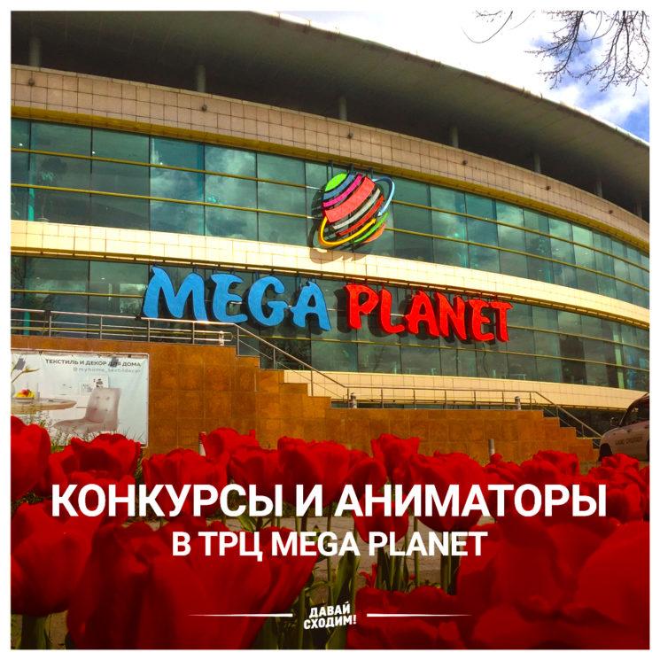 mega-planet