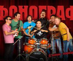 Ретро-вечеринка NOSTALGIE с группой «Фонограф»