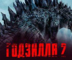 Годзилла — 2: Король монстров